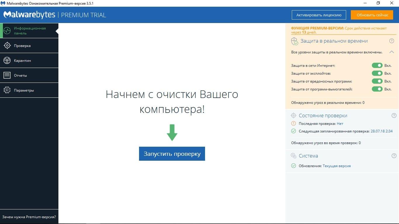 Скачать Malwarebytes Premium