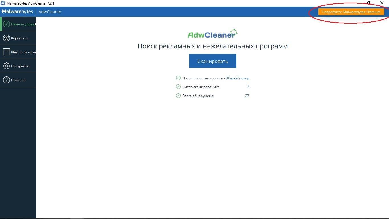 AdwCleaner Premium скачать бесплатно