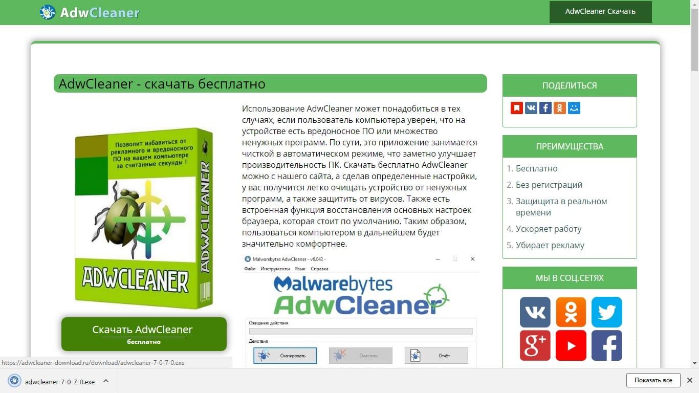 скачать AdwCleaner