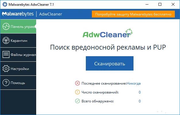 Скачать AdwCleaner для Windows XP бесплатно на Русском Языке