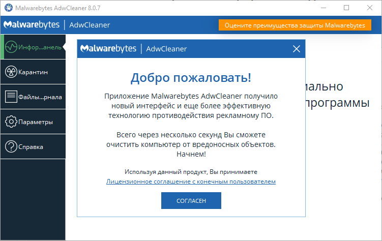 Скачать AdwCleaner для Windows 8 бесплатно