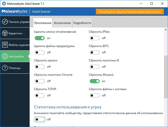 СкачатьAdwCleaner для Windows 7 бесплатно