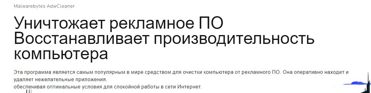 Malwarebytes AdwCleaner Скачать Бесплатно Русскую Версию