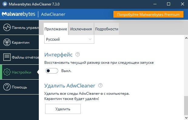 Скачать AdwCleaner для Windows 10 бесплатно